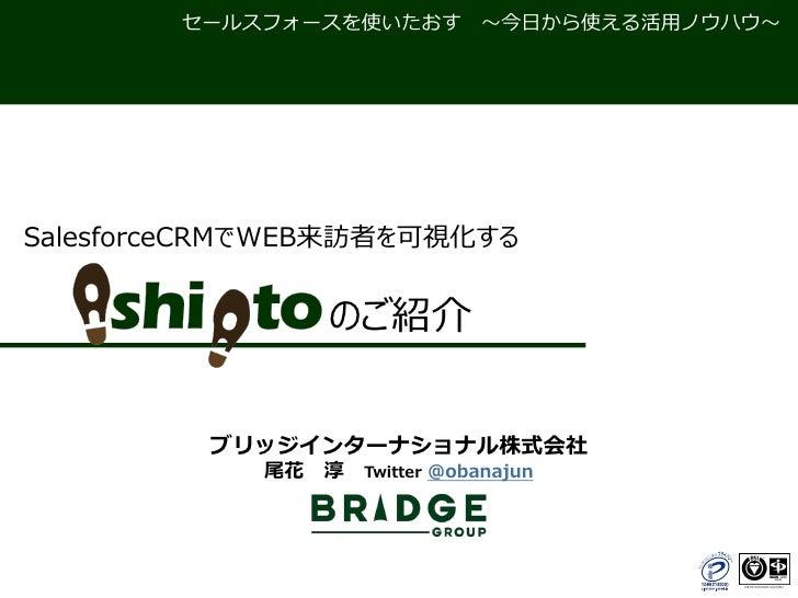 AshiAto ---Web閲覧履歴可視化ツール