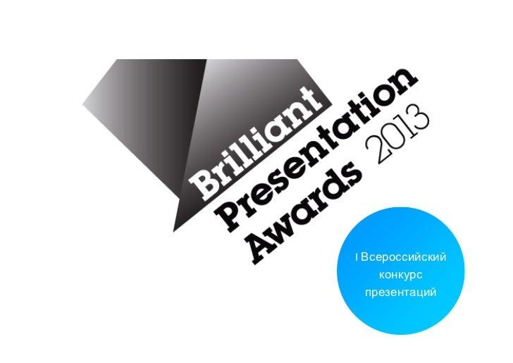 Brilliant presentation awards