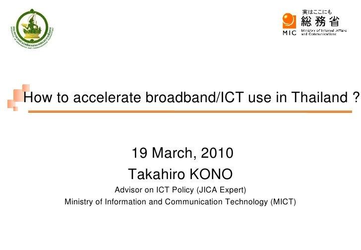 実はここにも     How to accelerate broadband/ICT use in Thailand ?                         19 March, 2010                       ...