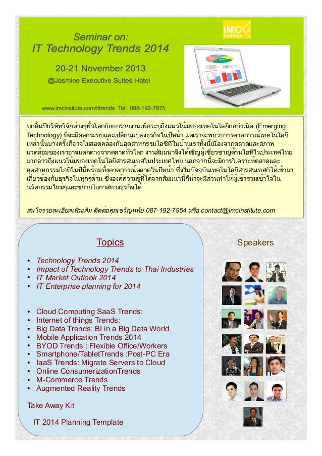 Planning on Mobile Strategy 29-30 May 2013 Featured Speakers www.imcinstitute.com/mobile Tel: 088-192-7975 ทุกสิ้นปีบริษัท...