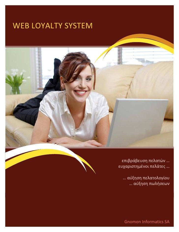 WEB LOYALTY SYSTEM                      επιβράβευση πελατών …                     ευχαριστημένοι πελάτες …                ...
