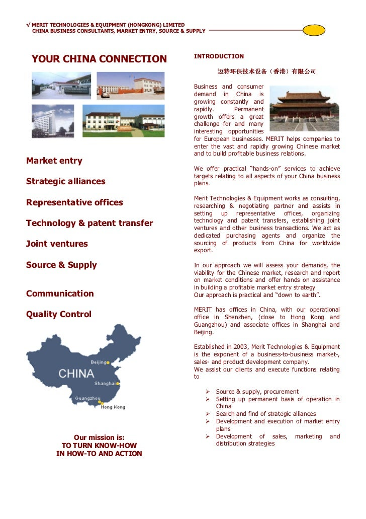 √ MERIT TECHNOLOGIES & EQUIPMENT (HONGKONG) LIMITED  CHINA BUSINESS CONSULTANTS, MARKET ENTRY, SOURCE & SUPPLY            ...
