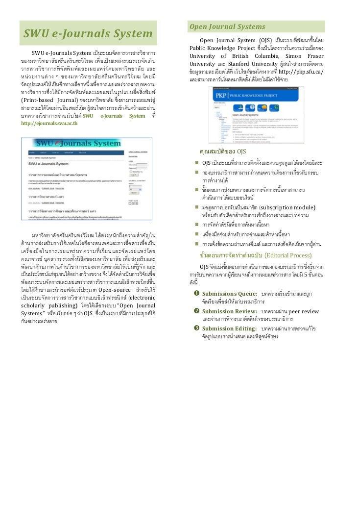 OpenJournalSystems                                                  SchedulingQueue: บทความผานการพิจารณาจัดเขา SWU...