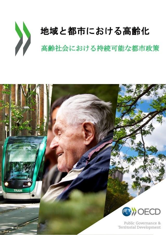 地域と都市における高齢化