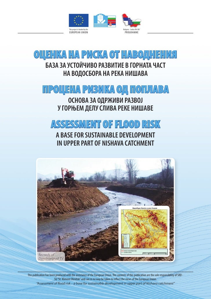 This project is funded by the                      Bulgaria - Serbia IPA CBC                                       EUROPEA...