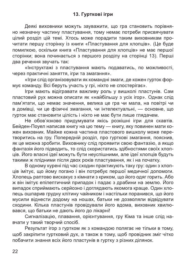 Читать исторический словарь галлицизмов русского языка