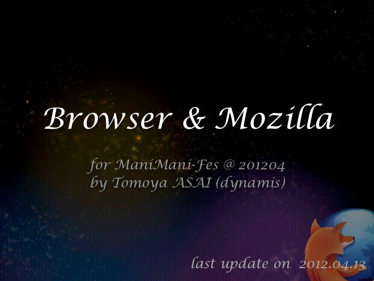 Browser & Mozilla  for ManiMani-Fes @ 201204  by Tomoya ASAI (dynamis)              last update on 2012.04.13