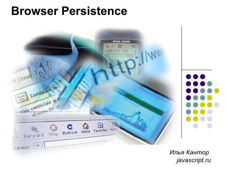 Browser Persistence Илья Кантор  javascript.ru