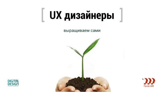 выращиваем сами UX дизайнеры