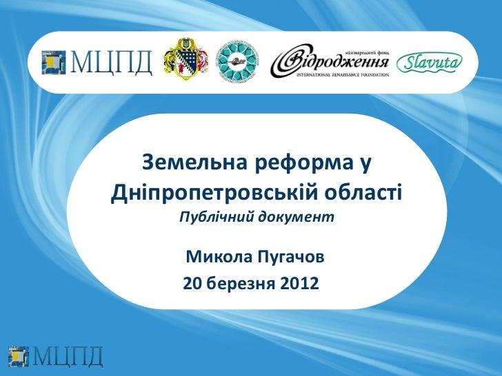 Земельна реформа у Дніпропетровській області. Публічний документ