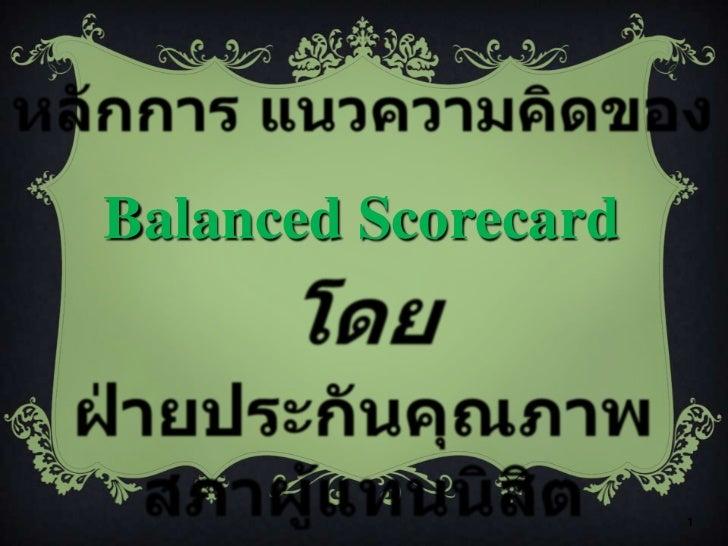 Balanced Scorecard                     1