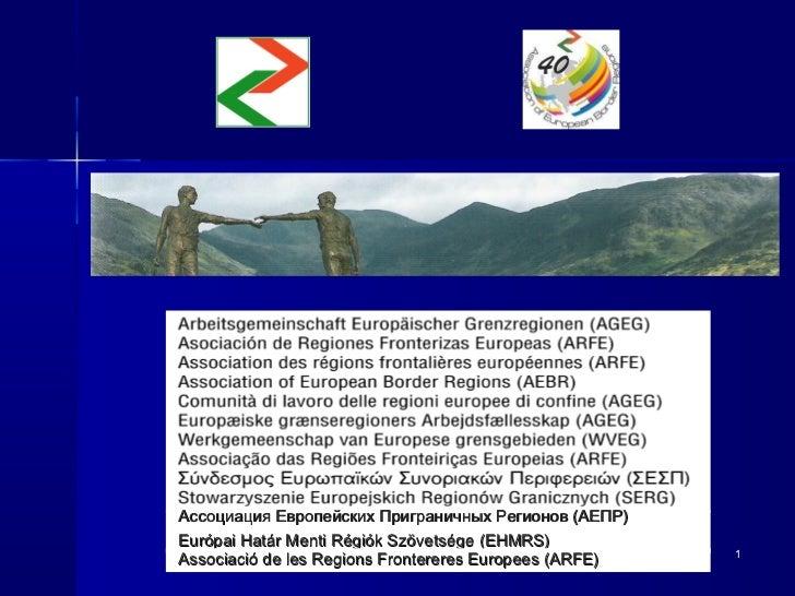 Ассоциация Европейских Приграничных Регионов (АЕПР)Európai Határ Menti Régiók Szövetsége (EHMRS)                          ...