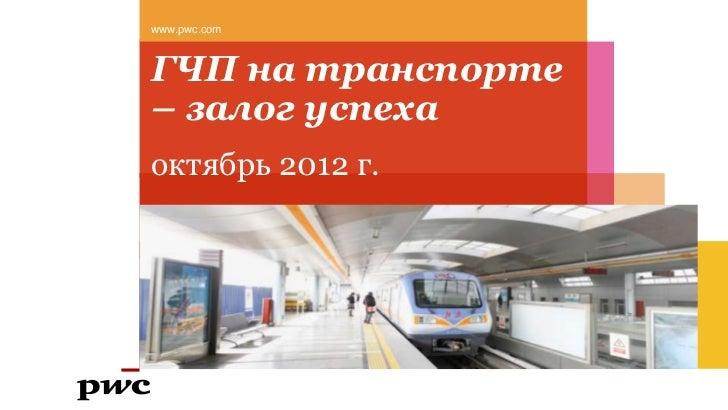 www.pwc.comГЧП на транспорте– залог успехаоктябрь 2012 г.