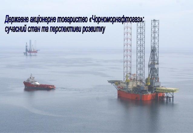 """Державнеакціонернетовариство """"Чорноморнафтогаз"""": -  створено20 жовтня 19..."""