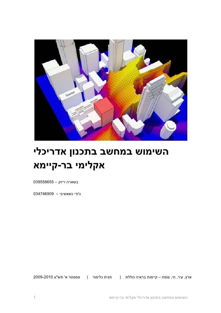 Computer as a tool to sustainable climate design assessment-Riziq Bishara & Judi Nashashibi