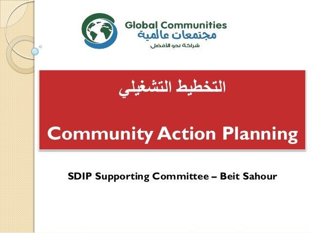 التخطيط التشغيلي Community Action Planning SDIP Supporting Committee – Beit Sahour