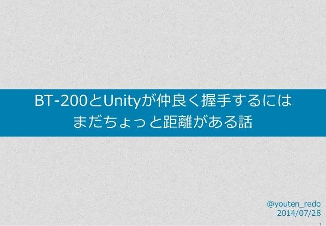 BT-200とUnityが仲良く握手するにはまだちょっと距離がある話 20140728