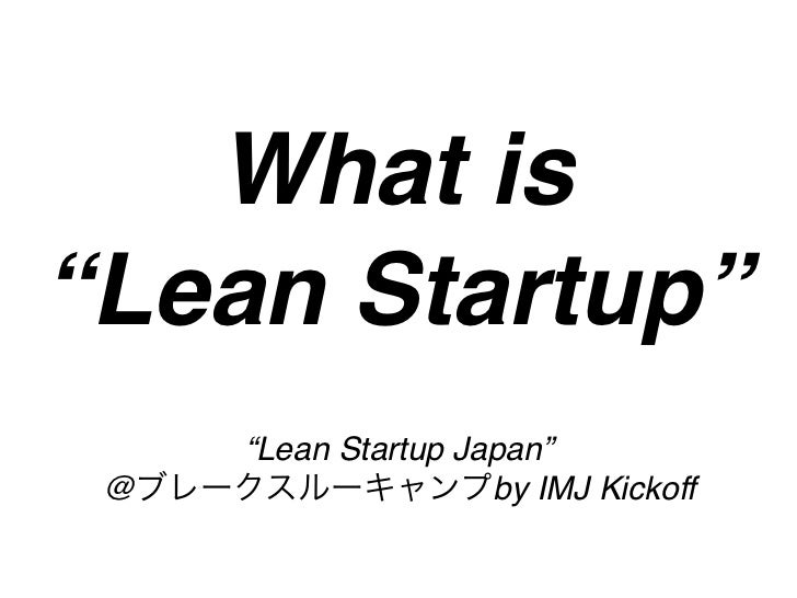 """What is""""Lean Startup""""     """"Lean Startup Japan"""" @                   by IMJ Kickoff"""