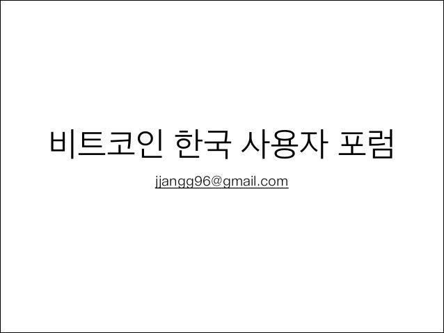 비트코인 한국 사용자 포럼 jjangg96@gmail.com