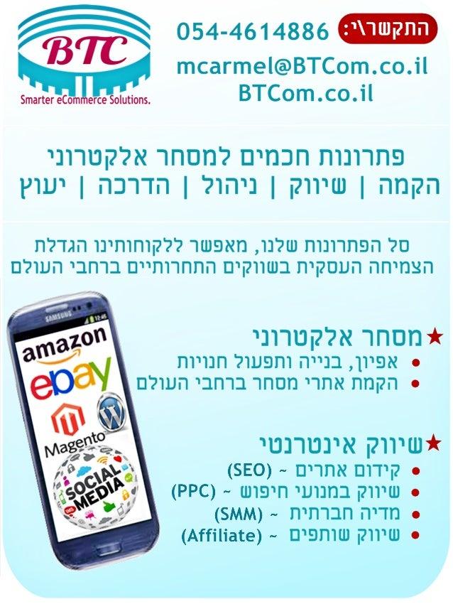 פתרונות חכמים למסחר אלקטרוני -www.BTCom.co.il