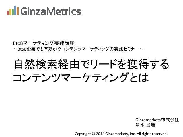 BtoBコンテンツマーケセミナー ginzamarkets資料_20140829