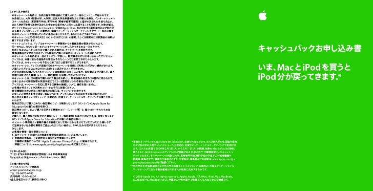 1           Mac iPod     ¥17,800                         Apple Store for Education                                        ...