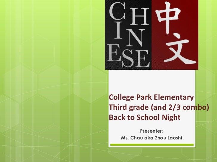 College Park ElementaryThird grade (and 2/3 combo)Back to School Night          Presenter:   Ms. Chau aka Zhou Laoshi