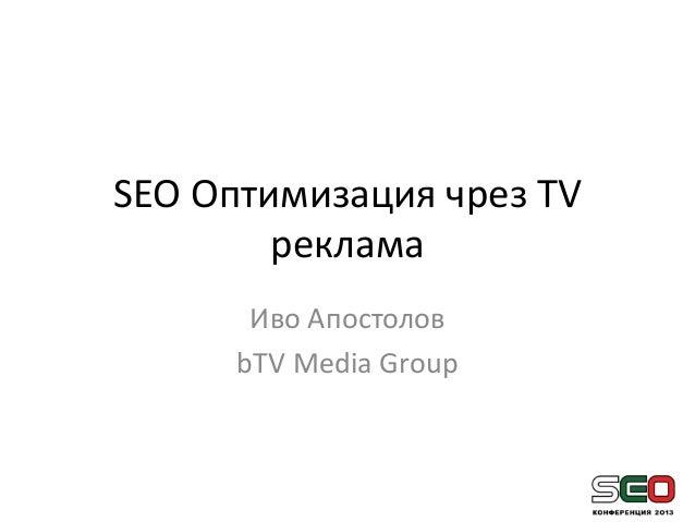 SEO Оптимизация чрез TV        реклама       Иво Апостолов      bTV Media Group