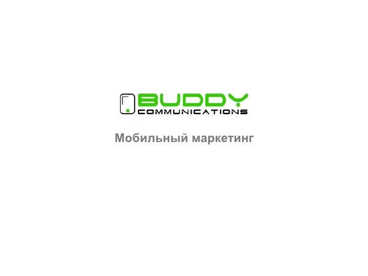 BuddyCom mobile