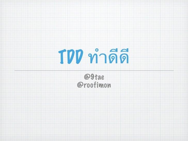 TDD ทําดีดี   @9tae  @roofimon