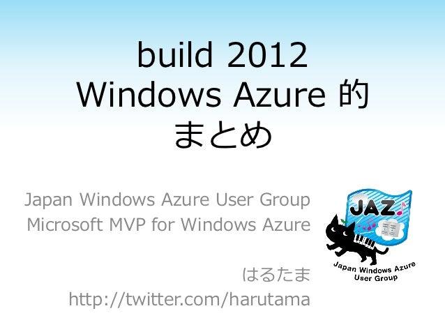 build 2012 Windows Azure 的まとめ