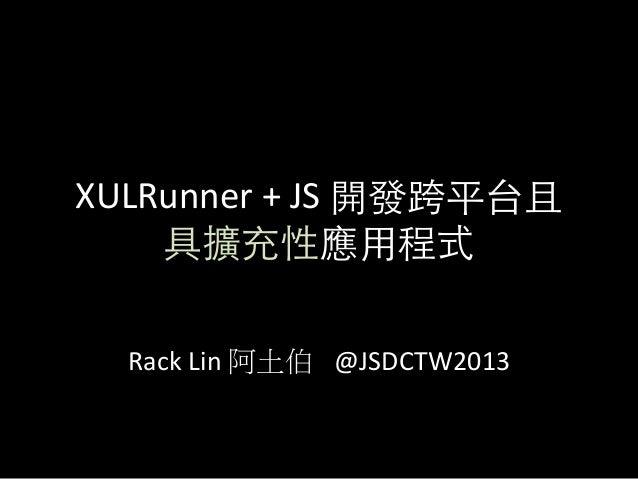 Build desktop app_by_xulrunner