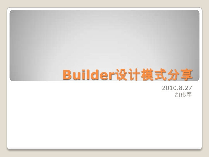 Builder设计模式分享<br />2010.8.27<br />胡伟军<br />