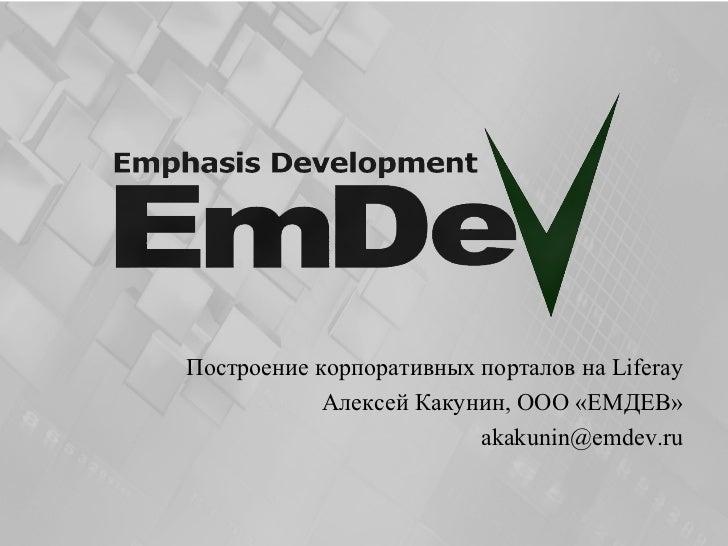 <ul>Построение корпоративных порталов на Liferay <li>Алексей Какунин, ООО «ЕМДЕВ»
