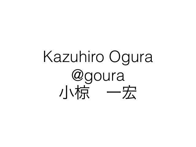 Kazuhiro Ogura @goura 小椋一宏