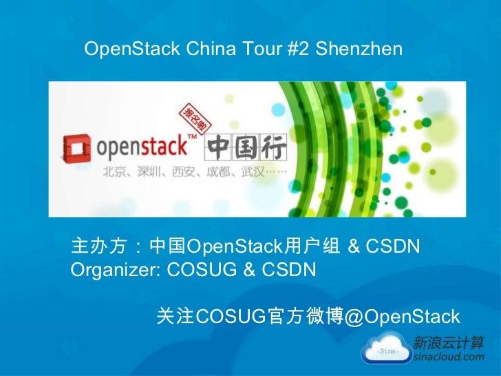 目录 OpenStack China Tour #2 Shenzhen00      00   写上你的文字你的文字01      0102      0203      03      04     主办方:中国OpenStack用户组 & ...