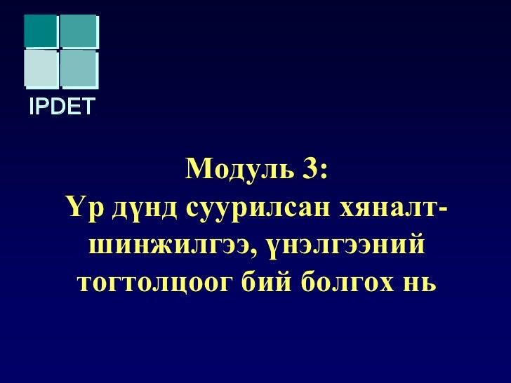 IPDET          Модуль 3:  Үр дүнд суурилсан хяналт-    шинжилгээ, үнэлгээний   тогтолцоог бий болгох нь