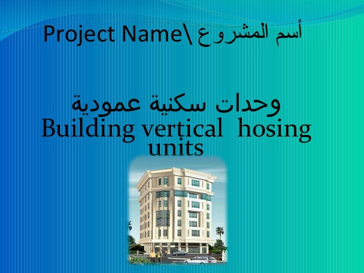 Project Name  أسم المشروع  وحدات سكنية عمودية Building vertical  hosing units
