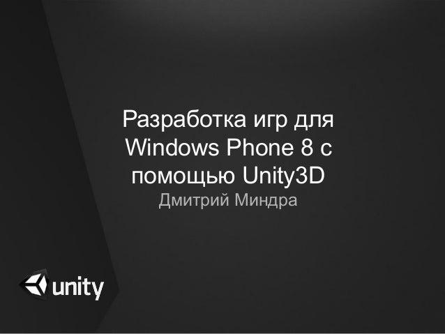 Разработка игр для Windows Phone 8 с помощью Unity3D Дмитрий Миндра