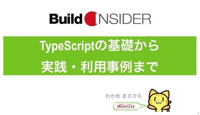 Buildinsider OFFLINE TypeScriptの基礎から実践・利用事例まで