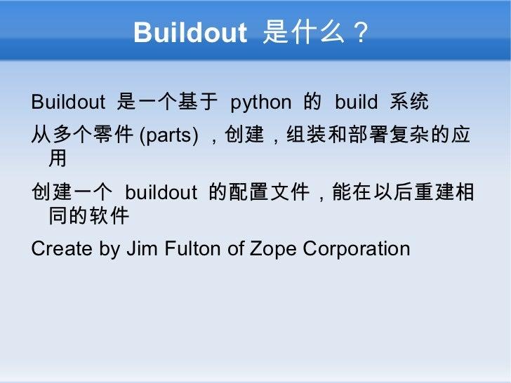 Buildout 是什么? <ul><li>Buildout 是一个基于 python 的 build 系统
