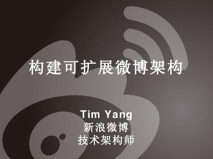构建可扩展微博架构  Tim Yang   新浪微博  技术架构师