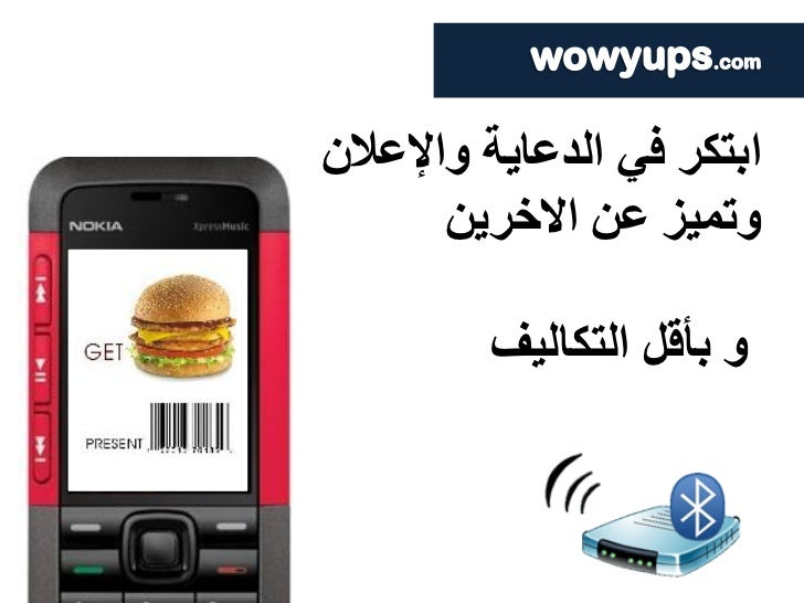 Build your own bluetooth advertising device   arabic - reviewed