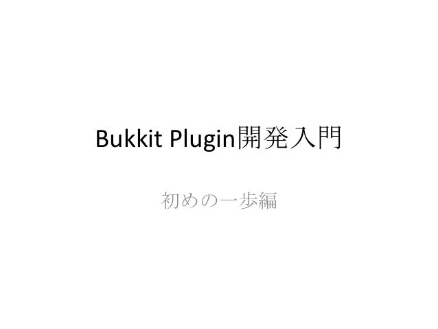 Bukkit Plugin開発入門 初めの一歩編