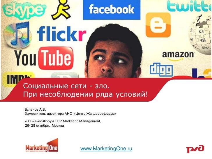 Социальные сети - зло. Фееричнейший бред от представителя РЖД