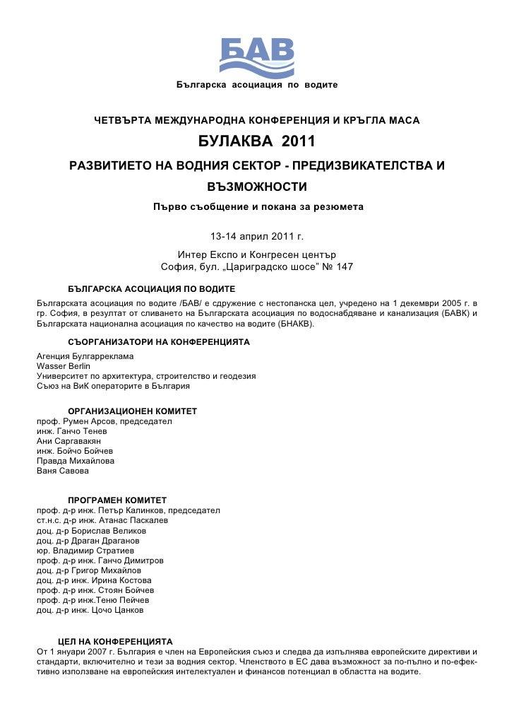 Българска асоциация по водите             ЧЕТВЪРТА МЕЖДУНАРОДНА КОНФЕРЕНЦИЯ И КРЪГЛА МАСА                                 ...
