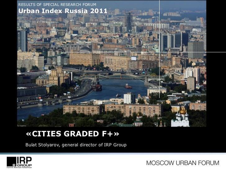 Bulat Stolyarov. Urban Index Russia