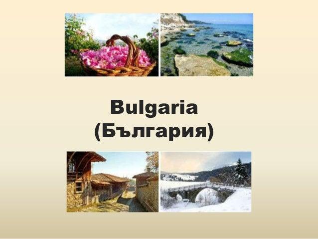 Bulgaria(България)