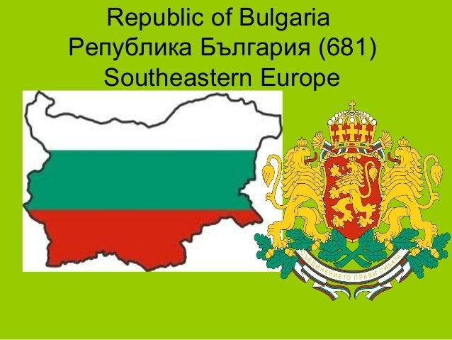 Republic of Bulgaria Република България (681) Southeastern Europe