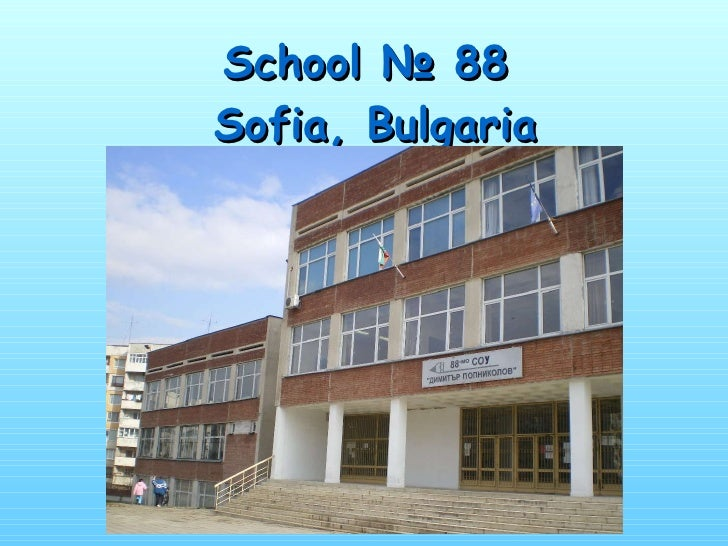 School  №  88  Sofia, Bulgaria